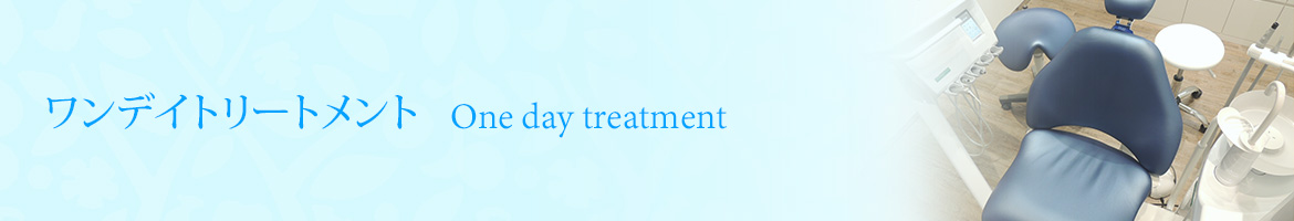 ONE DAY TREATMENT